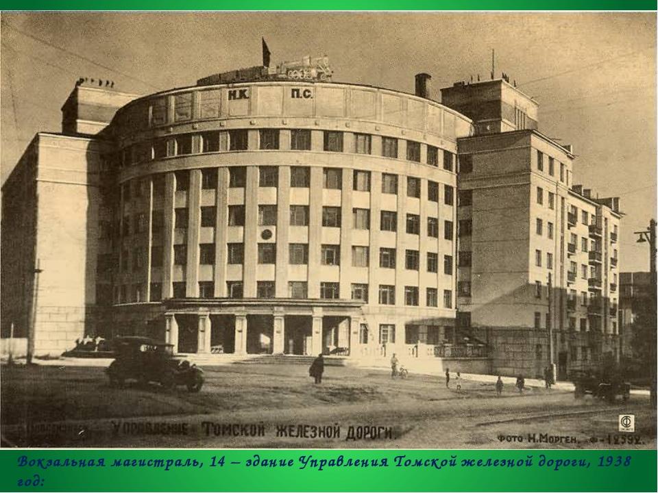 Вокзальная магистраль, 14 – здание Управления Томской железной дороги, 1938 г...