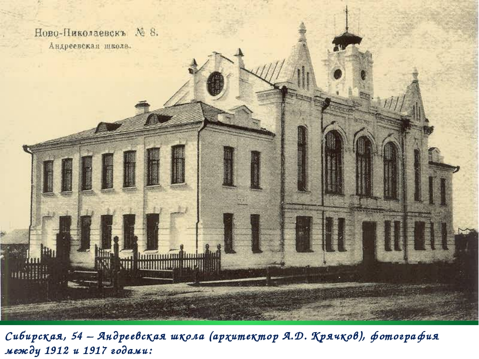 Сибирская, 54 – Андреевская школа (архитектор А.Д. Крячков), фотография между...
