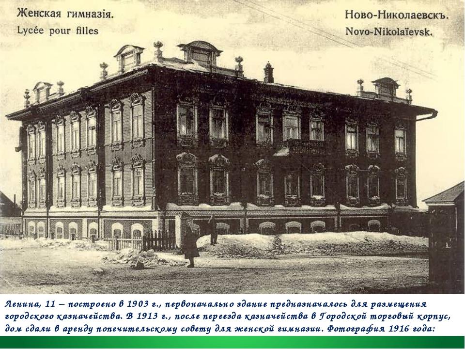 Ленина, 11 – построено в 1903 г., первоначально здание предназначалось для ра...