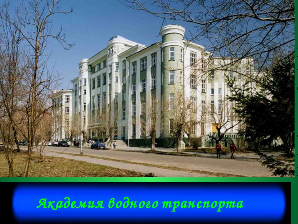 Академия водного транспорта