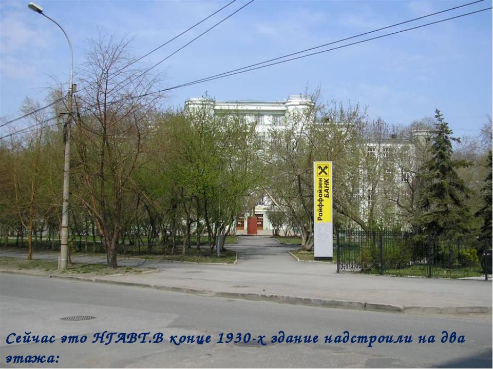 Сейчас это НГАВТ.В конце 1930-х здание надстроили на два этажа: