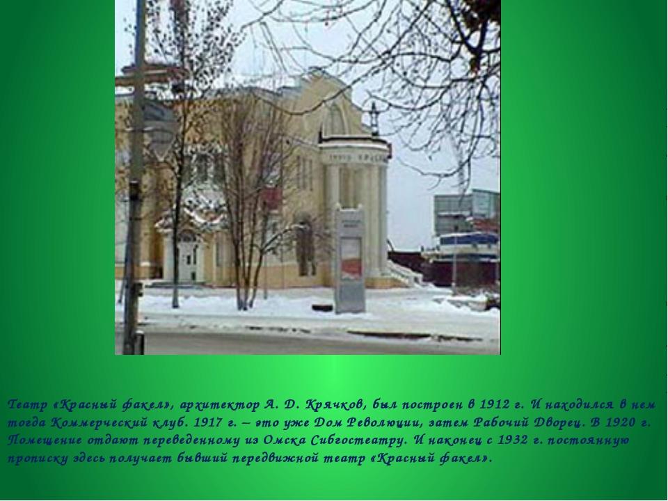 Театр «Красный факел», архитектор А.Д.Крячков, был построен в 1912 г. И нах...