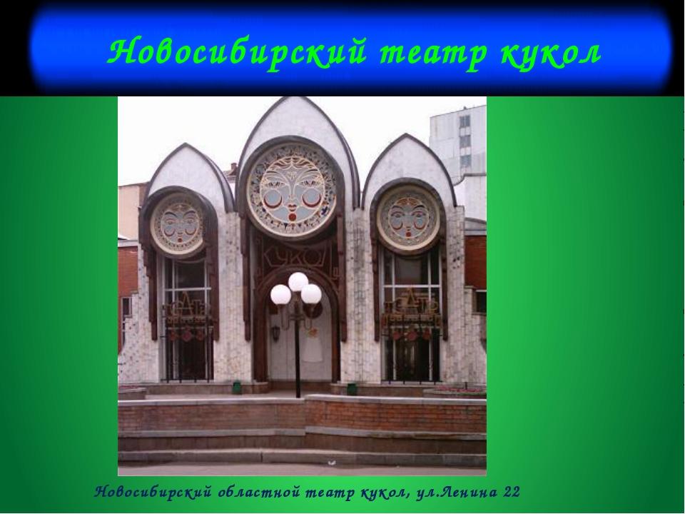 Новосибирский областной театр кукол, ул.Ленина 22 Новосибирский театр кукол