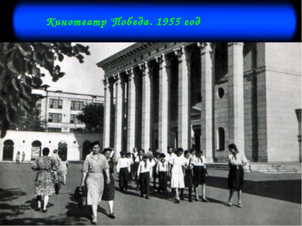 """Кинотеатр """"Победа. 1955 год"""