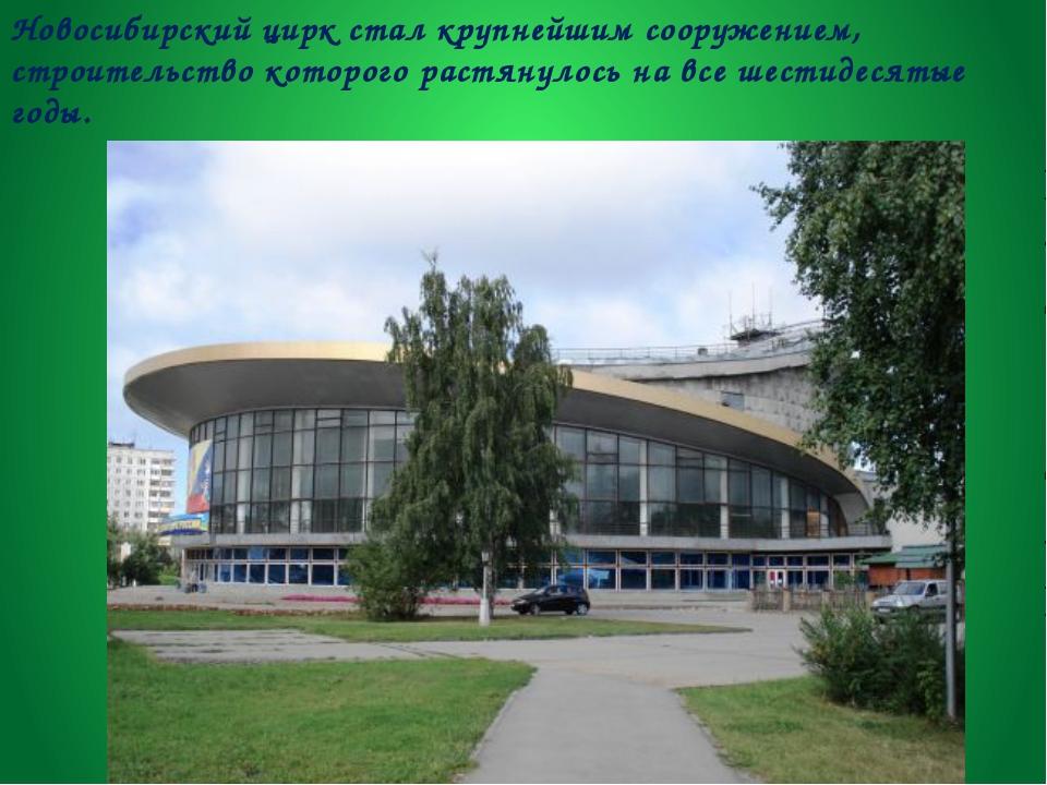 Новосибирский цирк стал крупнейшим сооружением, строительство которого растян...
