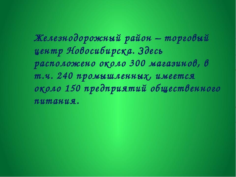 Железнодорожный район – торговый центр Новосибирска. Здесь расположено около...