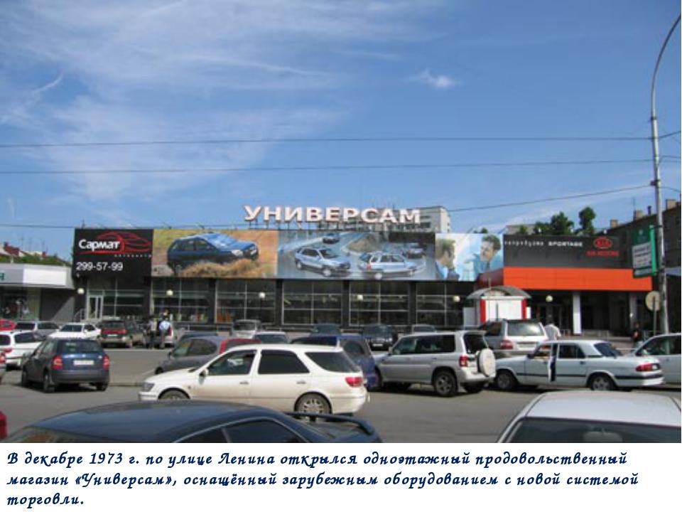 В декабре 1973 г. по улице Ленина открылся одноэтажный продовольственный мага...