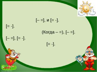 [– =], и [= -]. [= -]. (Когда – =), [– =]. [– =], [= -]. [= -]. FokinaLida.7