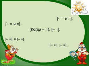 [- = и =]. [- = и =]. (Когда – =), [– =]. [– =], и [– =]. [– =], [– =]. Foki
