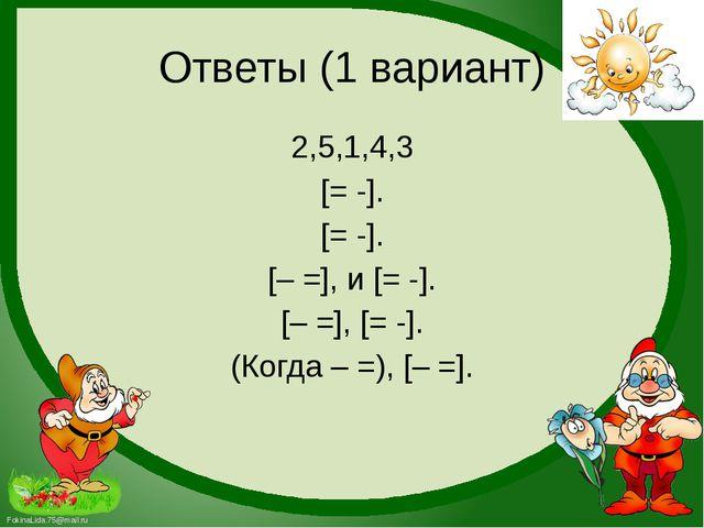 Ответы (1 вариант) 2,5,1,4,3 [= -]. [= -]. [– =], и [= -]. [– =], [= -]. (Ког...