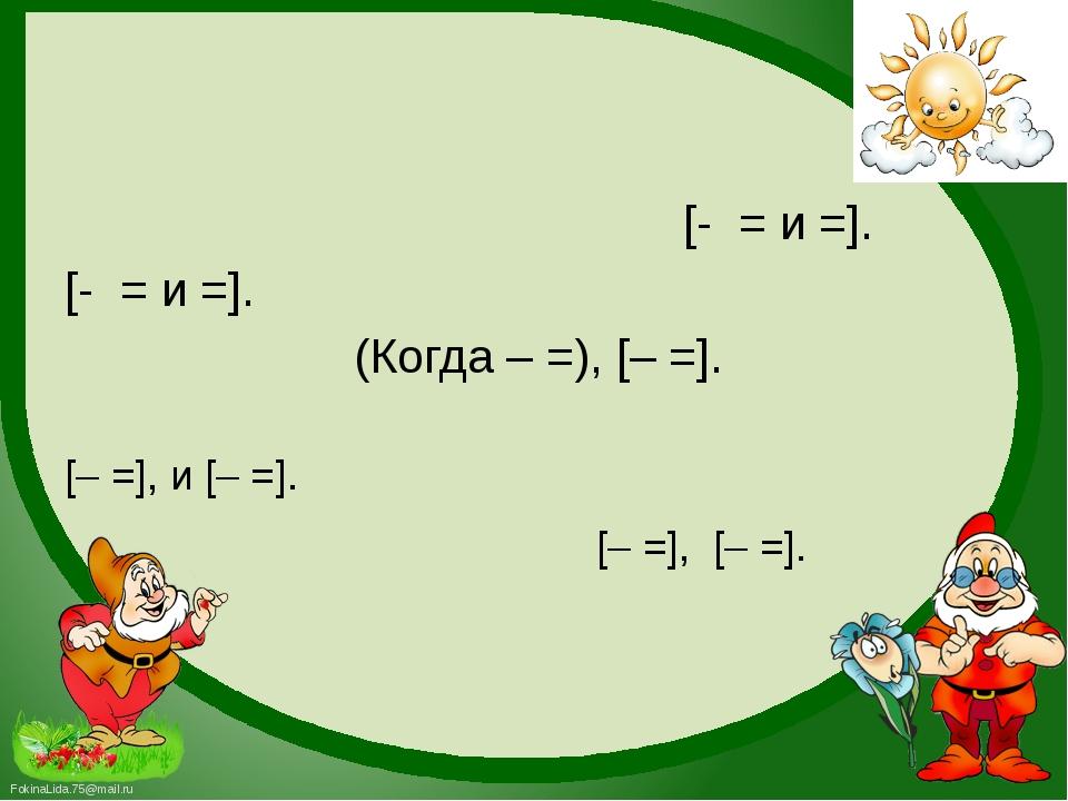 [- = и =]. [- = и =]. (Когда – =), [– =]. [– =], и [– =]. [– =], [– =]. Foki...