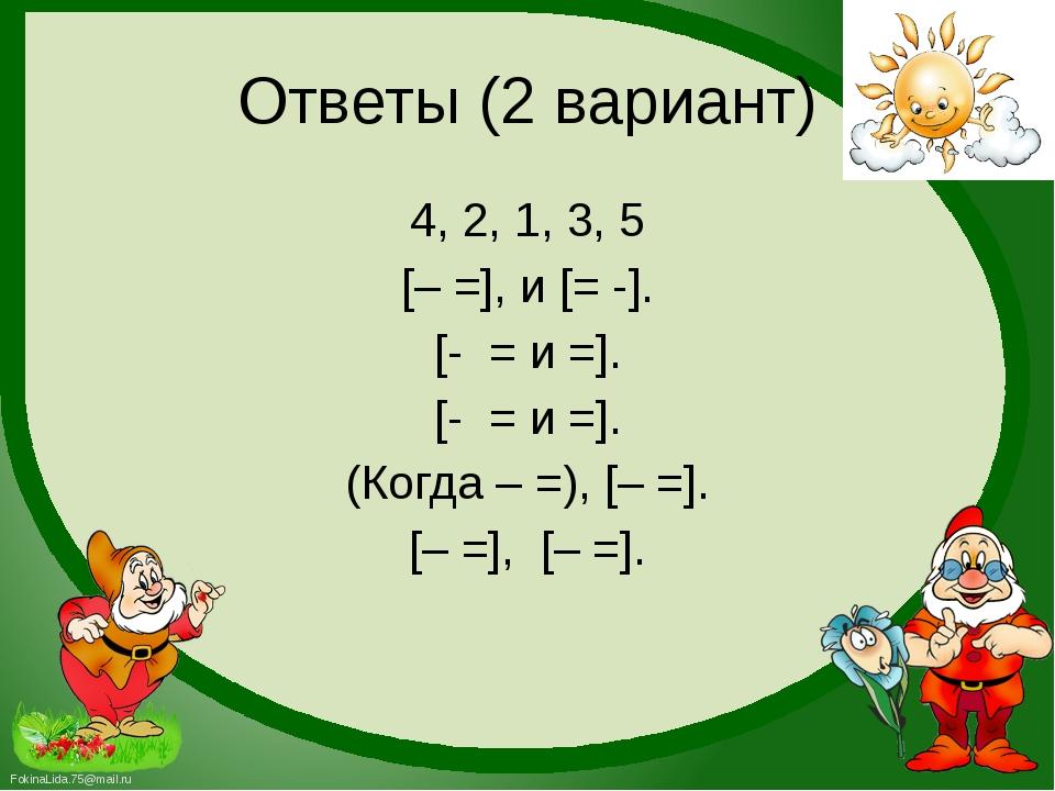 Ответы (2 вариант) 4, 2, 1, 3, 5 [– =], и [= -]. [- = и =]. [- = и =]. (Когда...