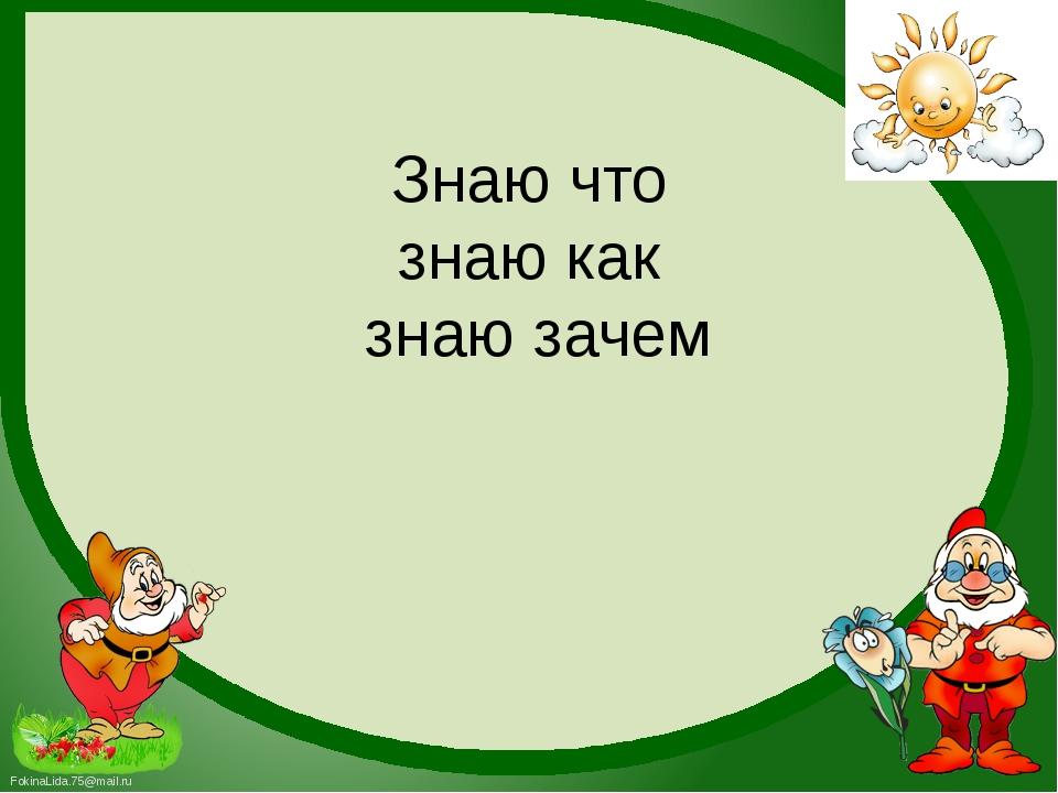 Знаю что знаю как знаю зачем FokinaLida.75@mail.ru