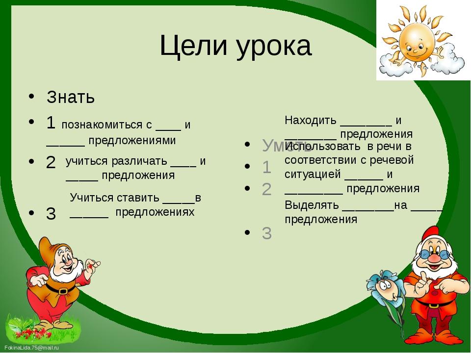Цели урока Знать 1 познакомиться с ____ и ______ предложениями 2 3 Уметь 1 2...
