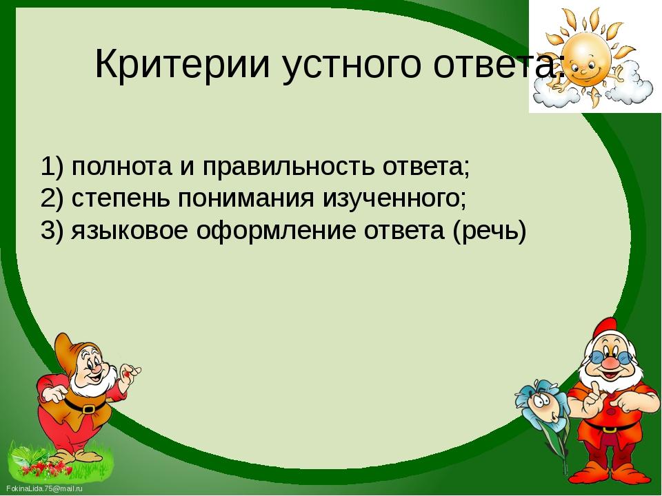 Критерии устного ответа: 1) полнота и правильность ответа; 2) степень пониман...