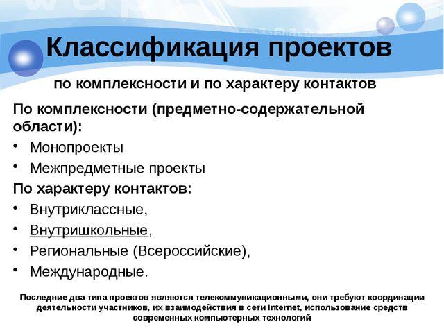 Классификация проектов по комплексности и по характеру контактов По комплексн...