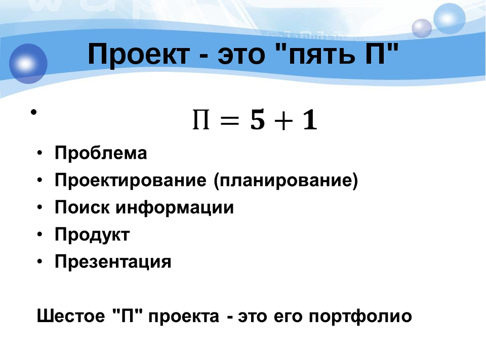 """Проект - это """"пять П"""""""