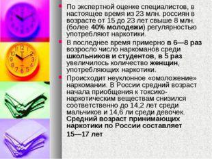 По экспертной оценке специалистов, в настоящее время из 23 млн. россиян в воз