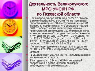 Деятельность Великолукского МРО УФСКН РФ по Псковской области . В январе-дека