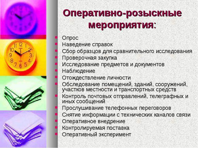 Оперативно-розыскные мероприятия: Опрос Наведение справок Сбор образцов для с...