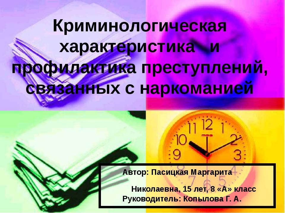 Автор: Пасицкая Маргарита Николаевна, 15 лет, 8 «А» класс Руководитель: Коп...