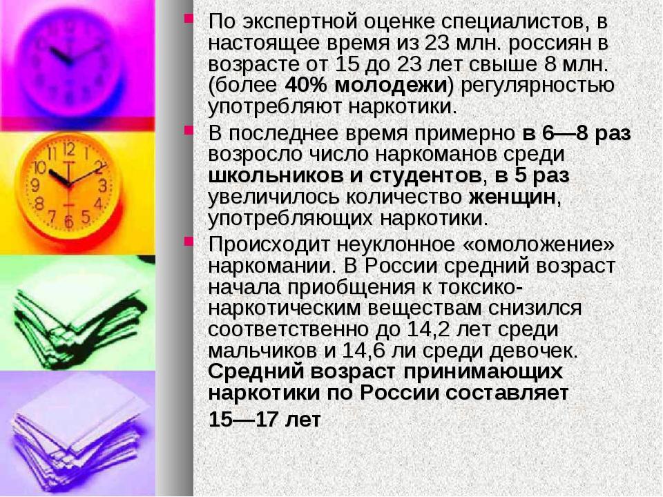 По экспертной оценке специалистов, в настоящее время из 23 млн. россиян в воз...