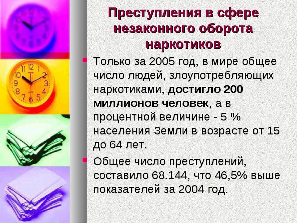 Преступления в сфере незаконного оборота наркотиков Только за 2005 год, в мир...