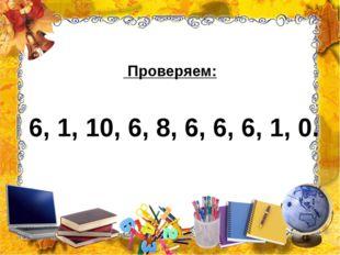 Проверяем: 6, 1, 10, 6, 8, 6, 6, 6, 1, 0.
