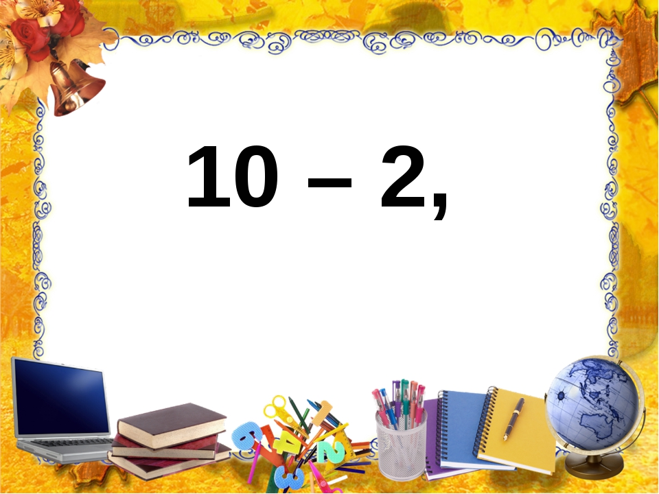 10 – 2,