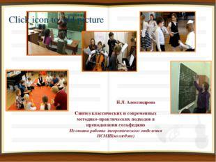 Н.Л. Александрова Синтез классических и современных методико-практических по