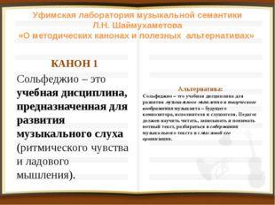 Уфимская лаборатория музыкальной семантики Л.Н. Шаймухаметова «О методических