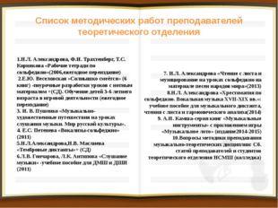 Список методических работ преподавателей теоретического отделения 1.Н.Л. Алек