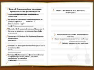 Раздел 2. Курсовые работы по методике преподавания сольфеджио студентов теоре