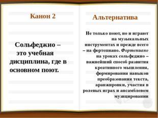 Канон 2 Сольфеджио – это учебная дисциплина, где в основном поют. Альтернатив