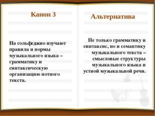 Канон 3 На сольфеджио изучают правила и нормы музыкального языка – граммати