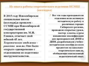 Из опыта работы теоретического отделения НСМШ (колледжа) В 2015 году Новосиби
