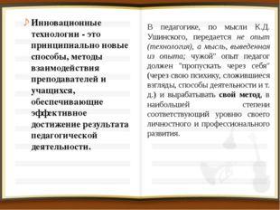 В педагогике, по мысли К.Д. Ушинского, передается не опыт (технология), а мыс