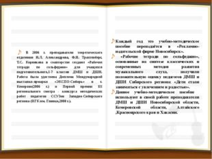В 2006 г. преподаватели теоретического отделения Н.Л. Александрова, Ф.И. Трах
