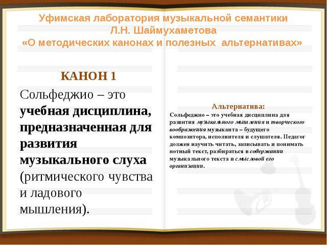 Уфимская лаборатория музыкальной семантики Л.Н. Шаймухаметова «О методических...