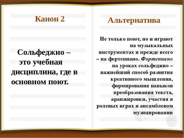 Канон 2 Сольфеджио – это учебная дисциплина, где в основном поют. Альтернатив...