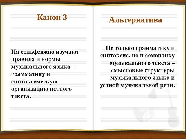 Канон 3 На сольфеджио изучают правила и нормы музыкального языка – граммати...