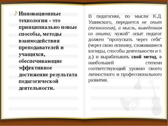 В педагогике, по мысли К.Д. Ушинского, передается не опыт (технология), а мыс...