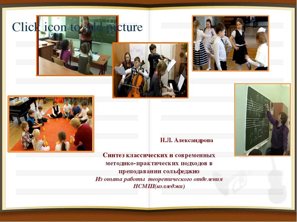Н.Л. Александрова Синтез классических и современных методико-практических по...