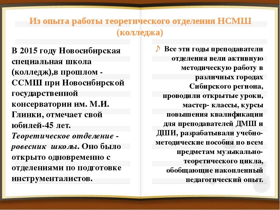 Из опыта работы теоретического отделения НСМШ (колледжа) В 2015 году Новосиби...