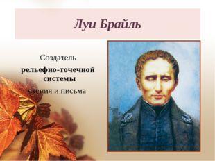 Луи Брайль Создатель рельефно-точечной системы чтения и письма