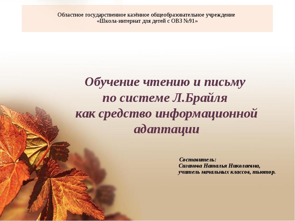 Областное государственное казённое общеобразовательное учреждение «Школа-инте...