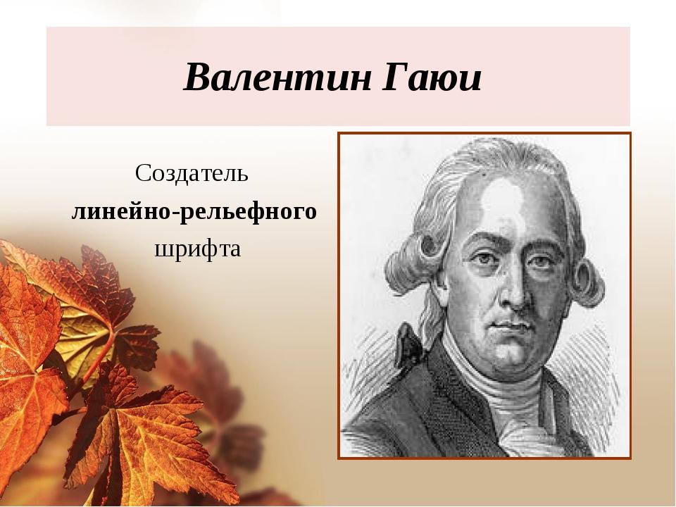 Валентин Гаюи Создатель линейно-рельефного шрифта