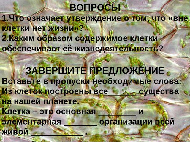 ВОПРОСЫ Что означает утверждение о том, что «вне клетки нет жизни»? Каким обр...