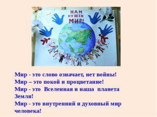 Мир - это слово означает, нет войны! Мир – это покой и процветание! Мир - это