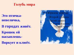 Голубь мира Это птичка-невеличка, В городах живёт. Крошек ей насыплешь- Ворку